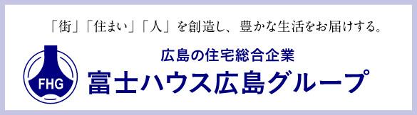 富士ハウス広島グループ